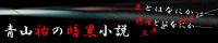 青山祐の暗黒小説